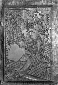 bloc-en-bois-pour-limpression-dune-estampe-dutagawa-yoshiiku-1862