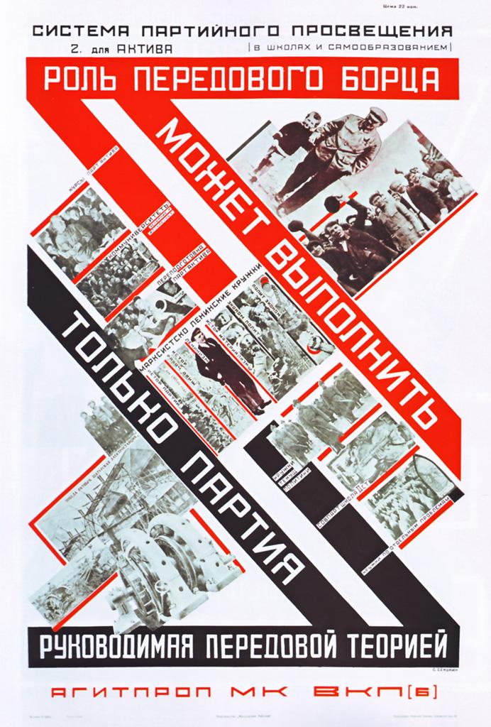 Affiche de propagande soviétique, 1927